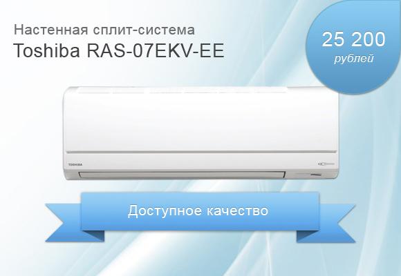 Toshiba RAS-07EKV-EE