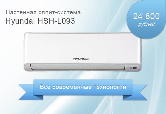 Hyundai HSH-L093