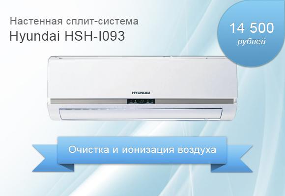 Hyundai HSH-I093