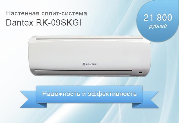 Dantex RK-09SKGI